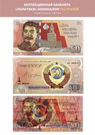 50 рублей Сталин И.В. (с водяными знаками)