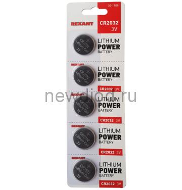 Литиевые батарейки CR2032 5 шт. 3 V 220 mAh блистер