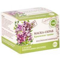 Маска-скраб для лица Крымские травы Крымская Натуральная Коллекция 80 гр