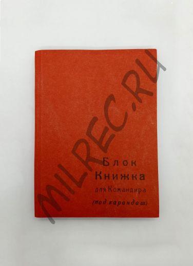 Блок-книжка для командира под карандаш, (реплика)
