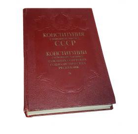 Конституция СССР 1956 г.