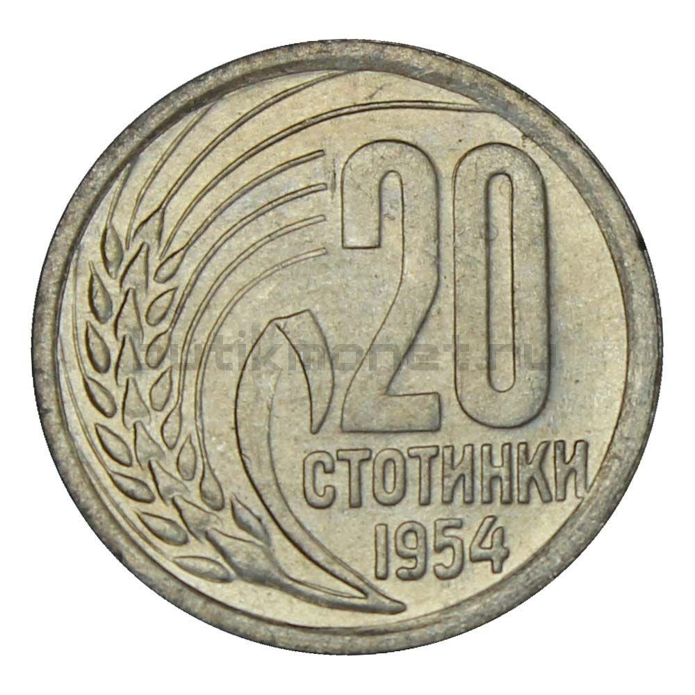 20 стотинок 1954 Болгария