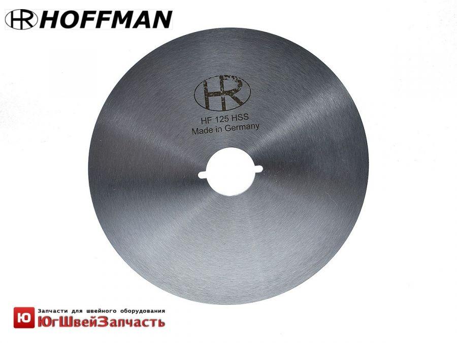Лезвие дисковое HOFFMANHF 125,5x22,1x1,2 (HF125[A]) (STRONG)