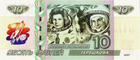 10 рублей - ТЕРЕШКОВА В.В.