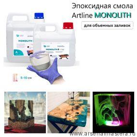 Эпоксидная смола для столов и объемных заливок Artline MONOLITH epoxy двухкомпонентная 5 кг MON-05-000