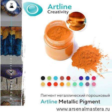 Металлический пигмент порошковый для эпоксидной смолы Artline Metallic Pigment оранжевый 10 г MET-00-010-ORA