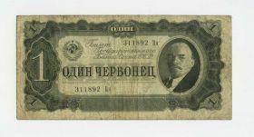1 червонец 1937 год СССР - 311892 Цн - хорошее состояние
