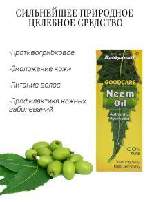 Масло  Ним Neem, GoodCare, 50 мл