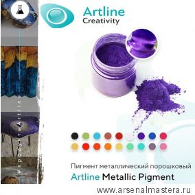 Металлический пигмент порошковый для эпоксидной смолы Artline Metallic Pigment фиолетовый 10 г MET-00-010-VIO