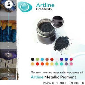 Металлический пигмент порошковый для эпоксидной смолы Artline Metallic Pigment черный 10 г MET-00-010-BLK