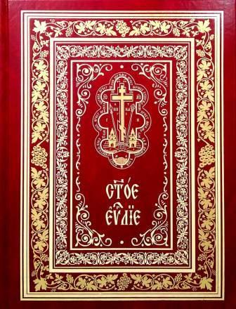Святое Евангелие на церковнославянском языке Богослужебное