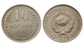 10 КОПЕЕК 1927 ГОД РСФСР, СЕРЕБРО(БИЛОН)
