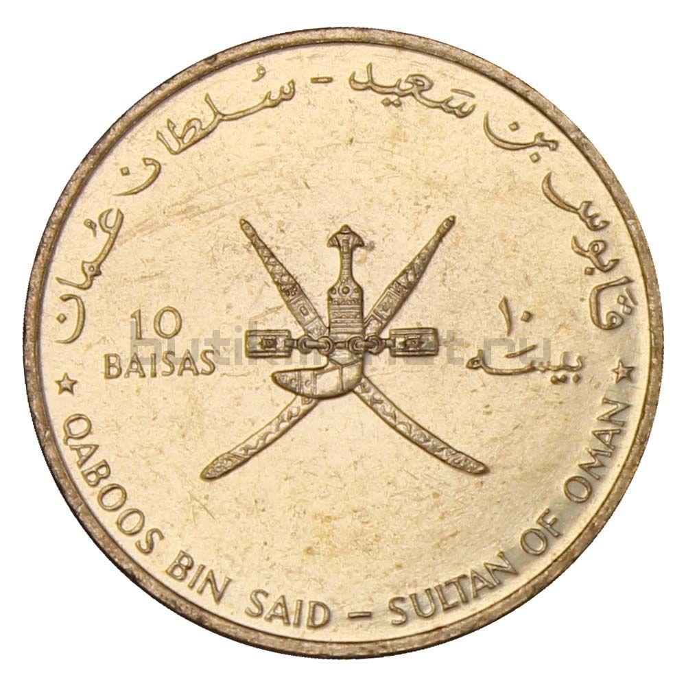10 байз 1995 Оман 50 лет ФАО