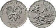 25 рублей 2018, Российская Советская мультипликация Ну, погоди! (из мешка) , UNC