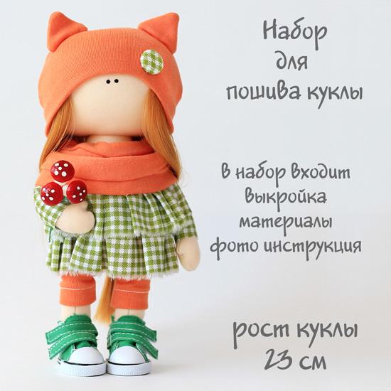 """Набор для пошива текстильной куклы """"Алиса"""""""
