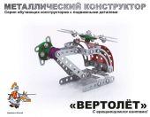 Детский металлический конструктор с подвижными деталями «Вертолет»