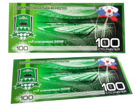 100 рублей ФК КРАСНОДАР - МЕТАЛЛИЗИРОВАННАЯ БАНКНОТА