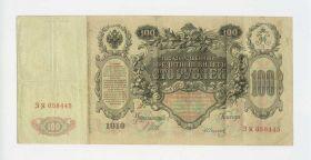 100 рублей 1910 Шипов Иванов. ЗЯ 058445