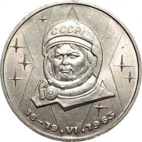 1 РУБЛЬ 1983 СССР UNC-aUNC - 20-летие первого полета в космос женщины В.В.Терешковой