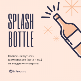 Появление бутылки из шара Splash bottle
