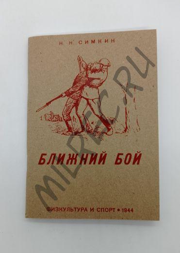 Ближний бой 1944 (репринтное издание)