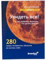 Справочник астронома-любителя «Увидеть все!», А.А. Шимбалев - фото