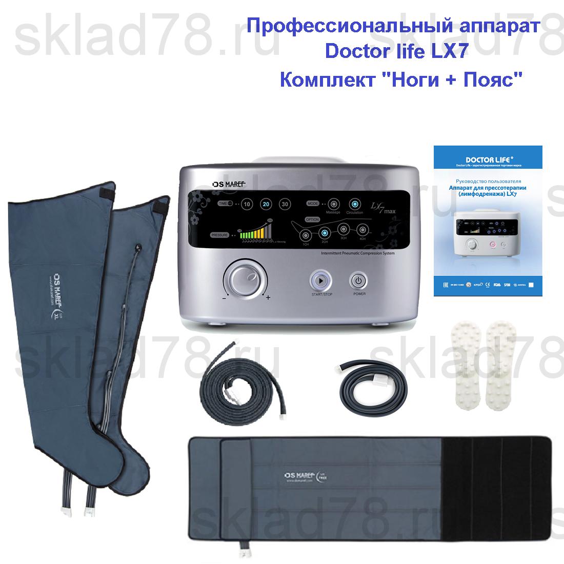Doctor Life LX-7 лимфодренажный аппарат «Ноги + Пояс»
