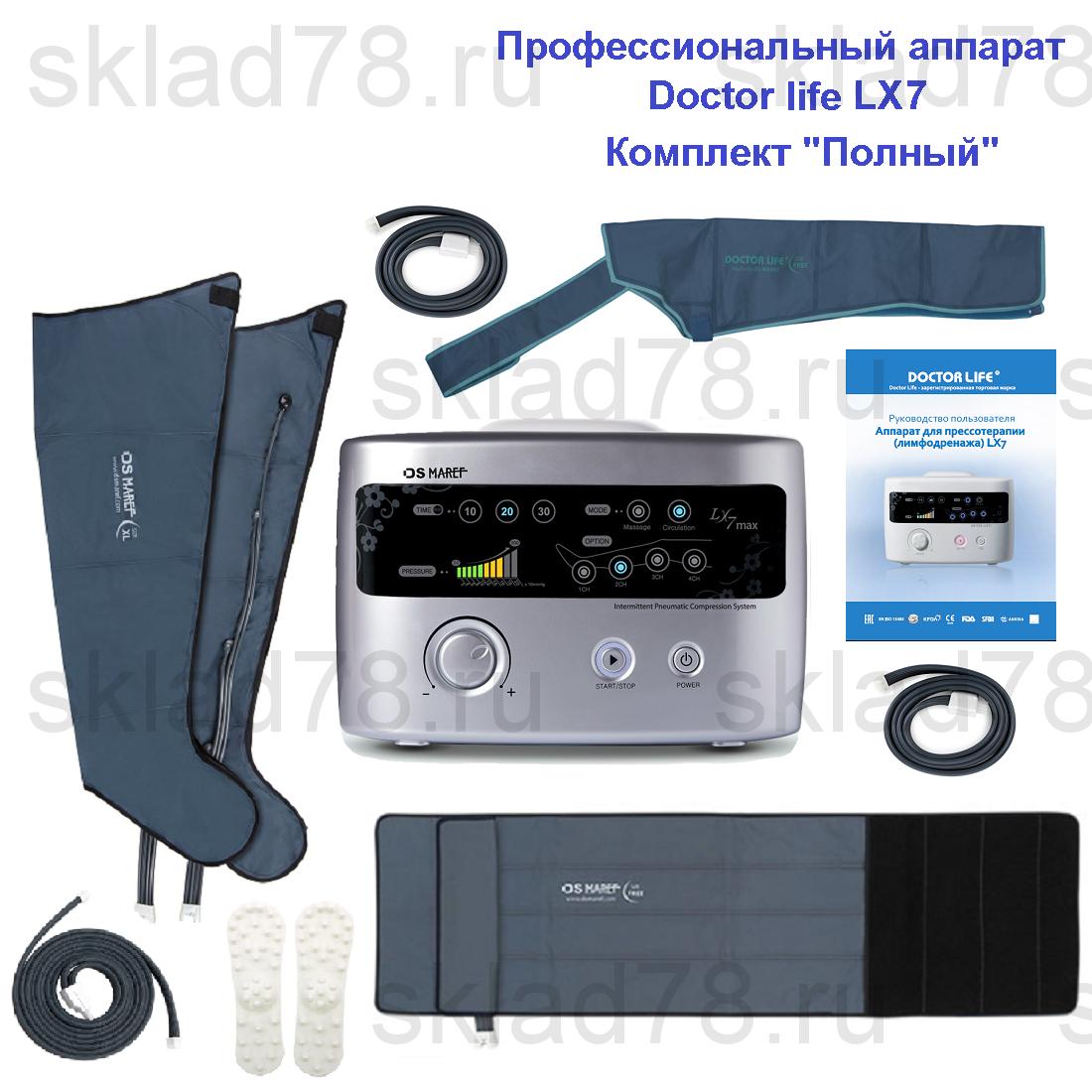 Doctor Life LX-7 лимфодренажный аппарат «Полный» комплект
