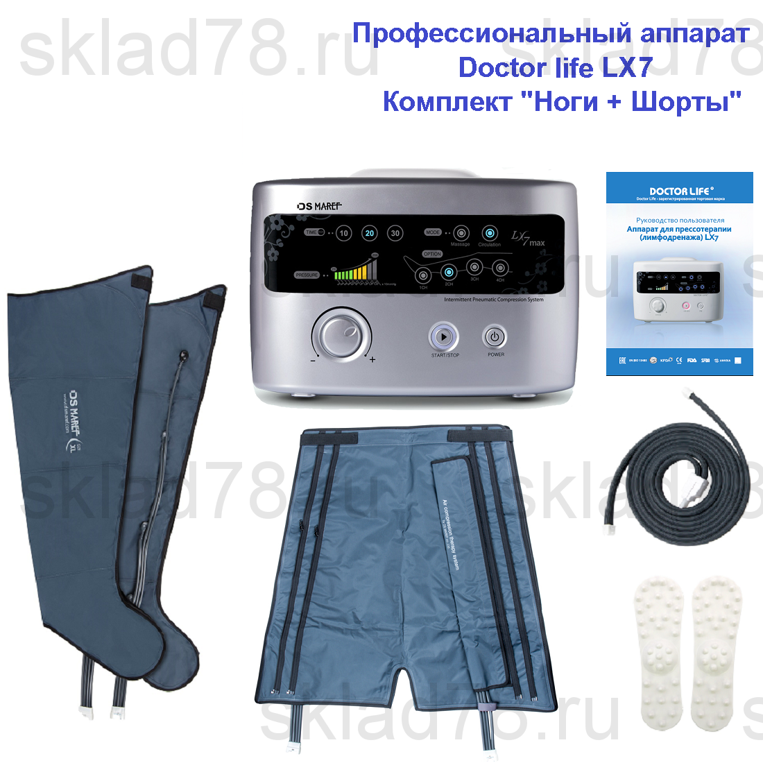 Doctor Life LX-7 лимфодренажный аппарат «Ноги + Шорты»