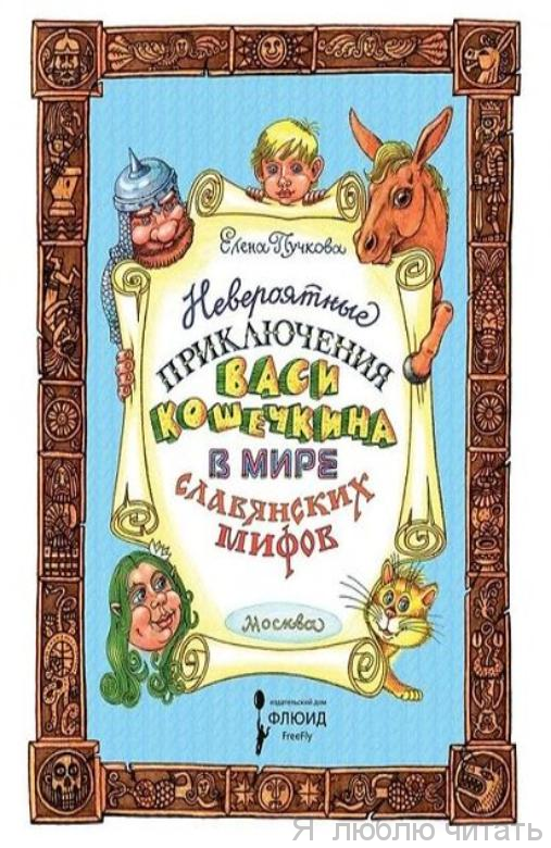 Невероятные приключения Васи Кошечкина