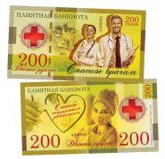 200 рублей - Спасибо медицинским работникам! Памятная банкнота. Тираж 1000шт