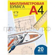 Бумага миллиметровая А4 20л.ЛилияХолдинг ПМ/А4