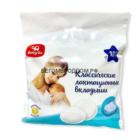 Прокладки для груди Baby Go классические 10шт