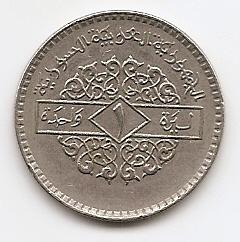 1 лира (Регулярный выпуск ) Сирия 1996