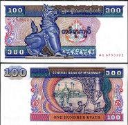 Мьянма - 100 Кьят 1994 UNC