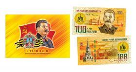 100 рублей - СТАЛИН И.В. Памятная банкнота в буклете.
