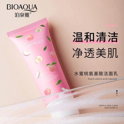 Pouquanya Peach amino acid Cleanser мягко очищает и увлажняет, освежает и контролирует масло увлажняющее очищающее средство для лица