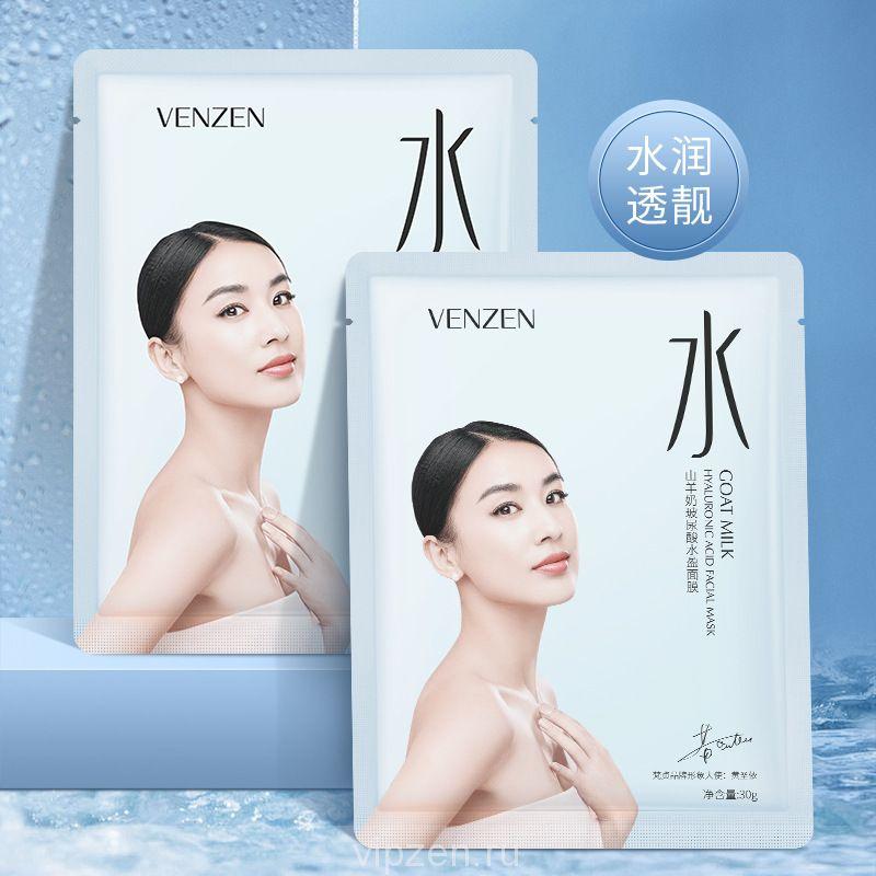 Ван Чжэн козье молоко гиалуроновая кислота вода Ying маска увлажняющий увлажняющий деликатный увлажнение улучшение тусклый увлажняющий маска паста