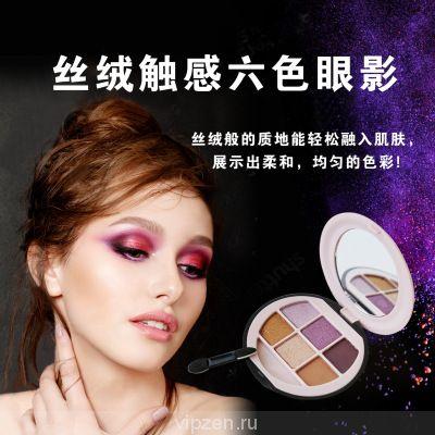 Бархатное прикосновение дикие 6-цветные тени для век водонепроницаемый пот стойкий цвет тени для век с тенью для век кисть девчушки макияж глаз