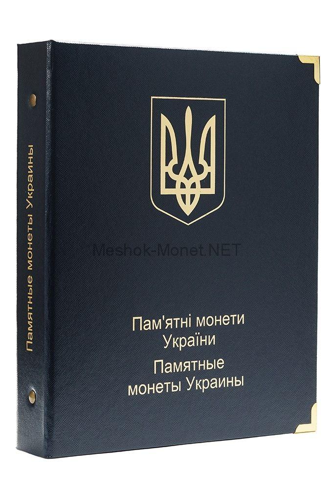Обложка для памятных монет Украины