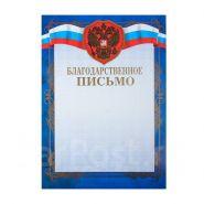 Благодарственное письмо /РС синий/ 20/400 (арт. Г34007)