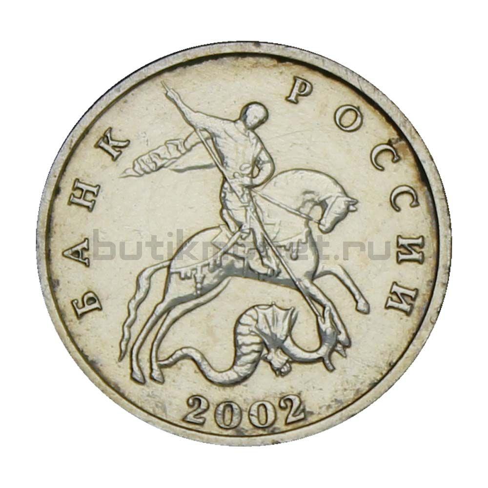 5 копеек 2002 без обозначения монетного двора XF