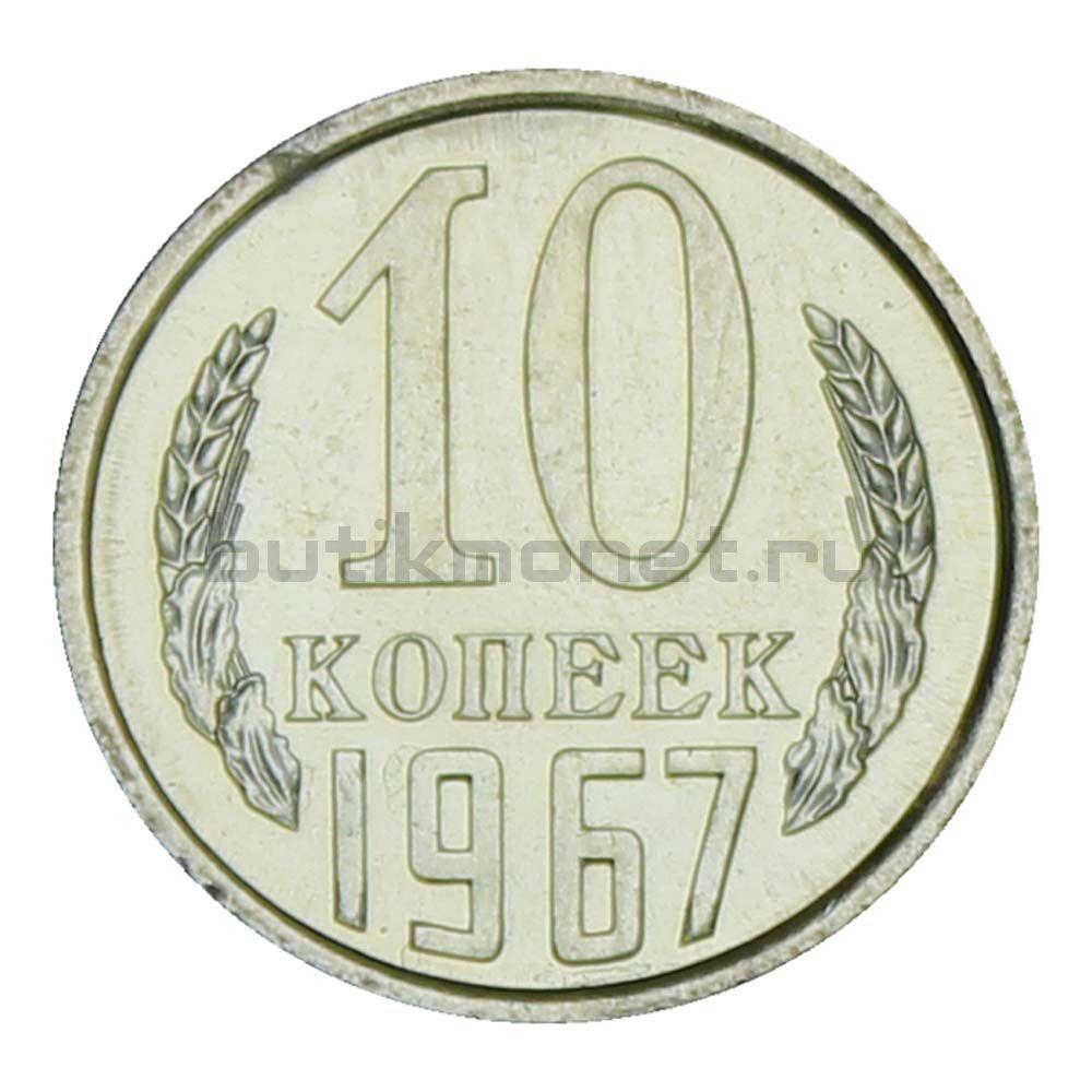 10 копеек 1967 UNC