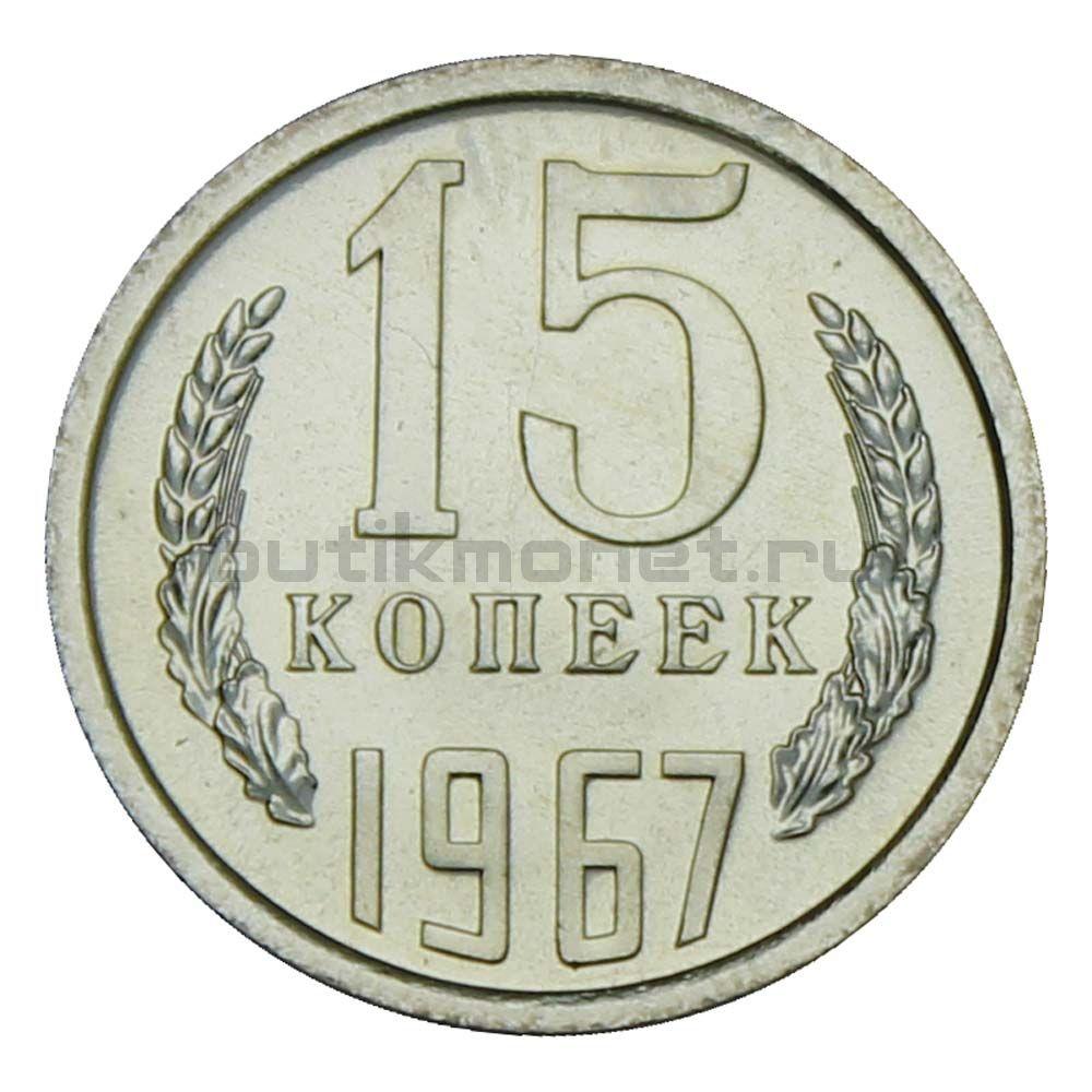 15 копеек 1967 UNC