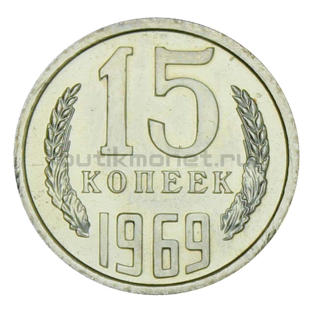 15 копеек 1969 UNC