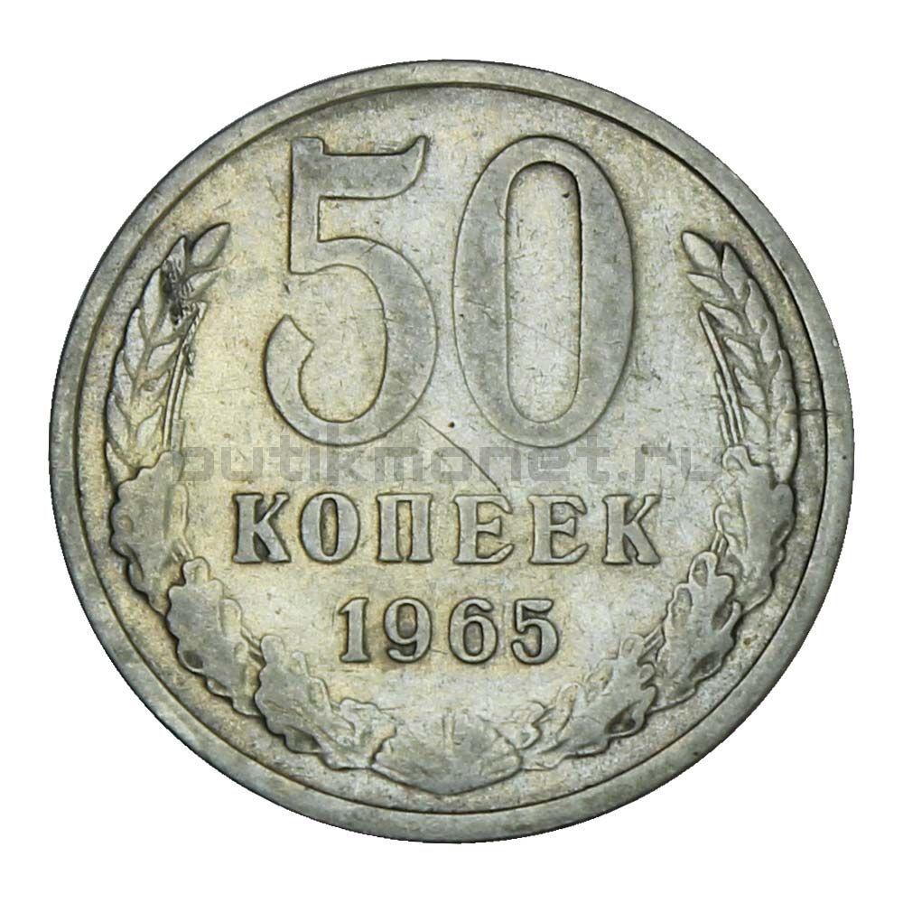 50 копеек 1965 XF