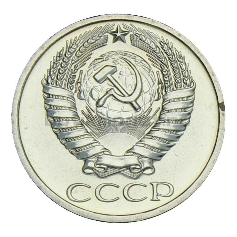 50 копеек 1972 UNC
