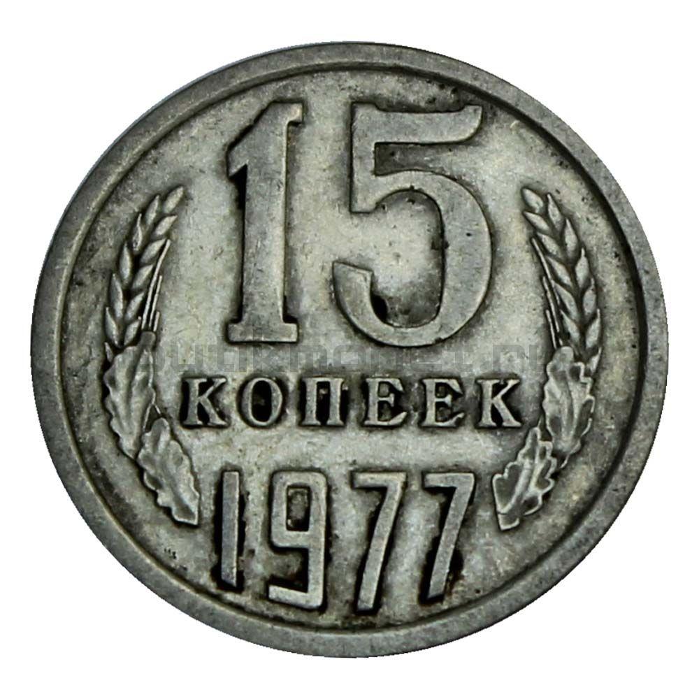 15 копеек 1977 XF