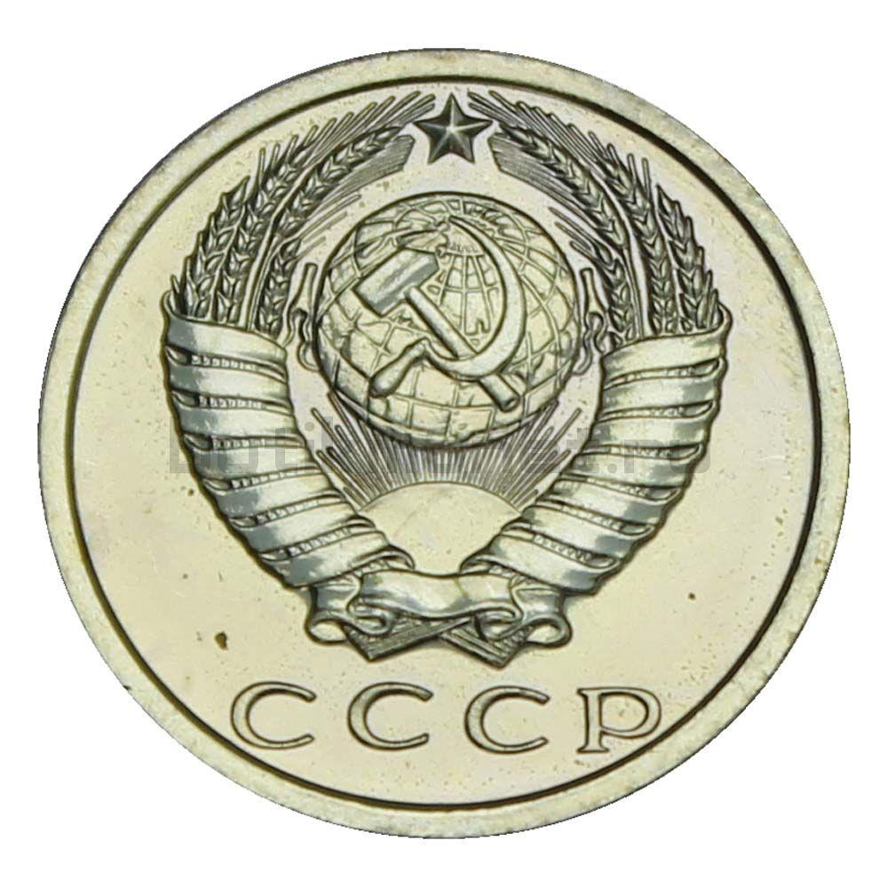 15 копеек 1979 UNC