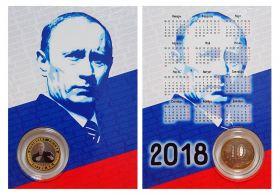 10 рублей,ПУТИН, цветная эмаль с гравировкой в ПОДАРОЧНОМ ПЛАНШЕТЕ календарь 2018 (6)